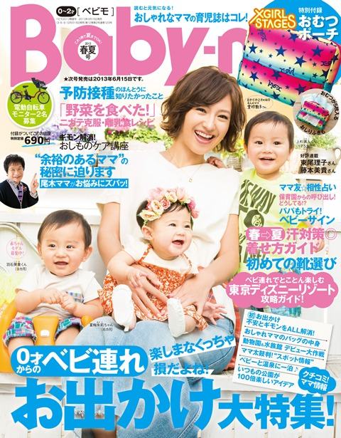 PDF_Baby-mo13SS??new.indd
